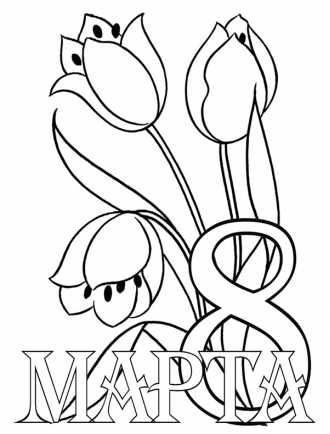 8 марта with Tulips Coloring Page